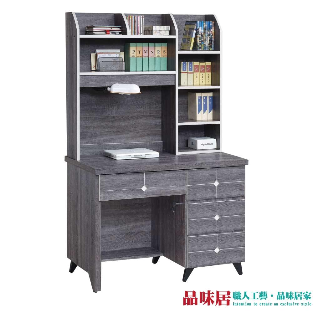 【品味居】奧尼達 時尚3.2尺多功能書桌/電腦桌組合(上+下座)
