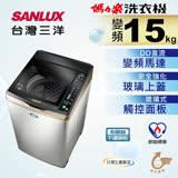 【台灣三洋SANLUX】15公斤窄版直流變頻超音波單槽洗衣機 SW-15DVGS
