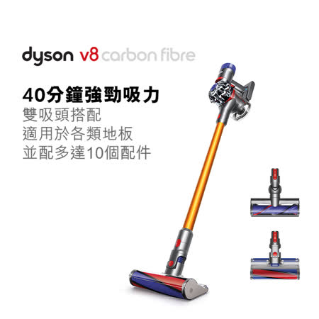 Dyson V8 Carbon Fibre  SV10E 無線吸塵器
