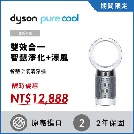 Dyson 戴森Pure Cool DP04 智慧空氣清淨機