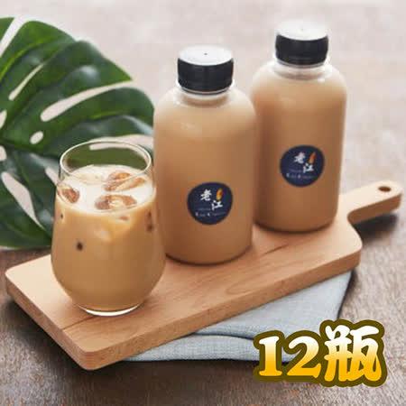 老江紅茶牛奶店 紅茶牛奶12瓶組
