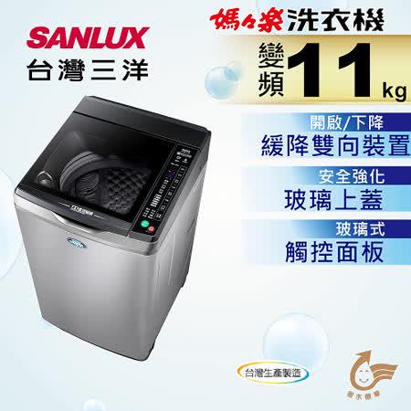 台灣三洋 11公斤 窄版變頻超音波洗衣機