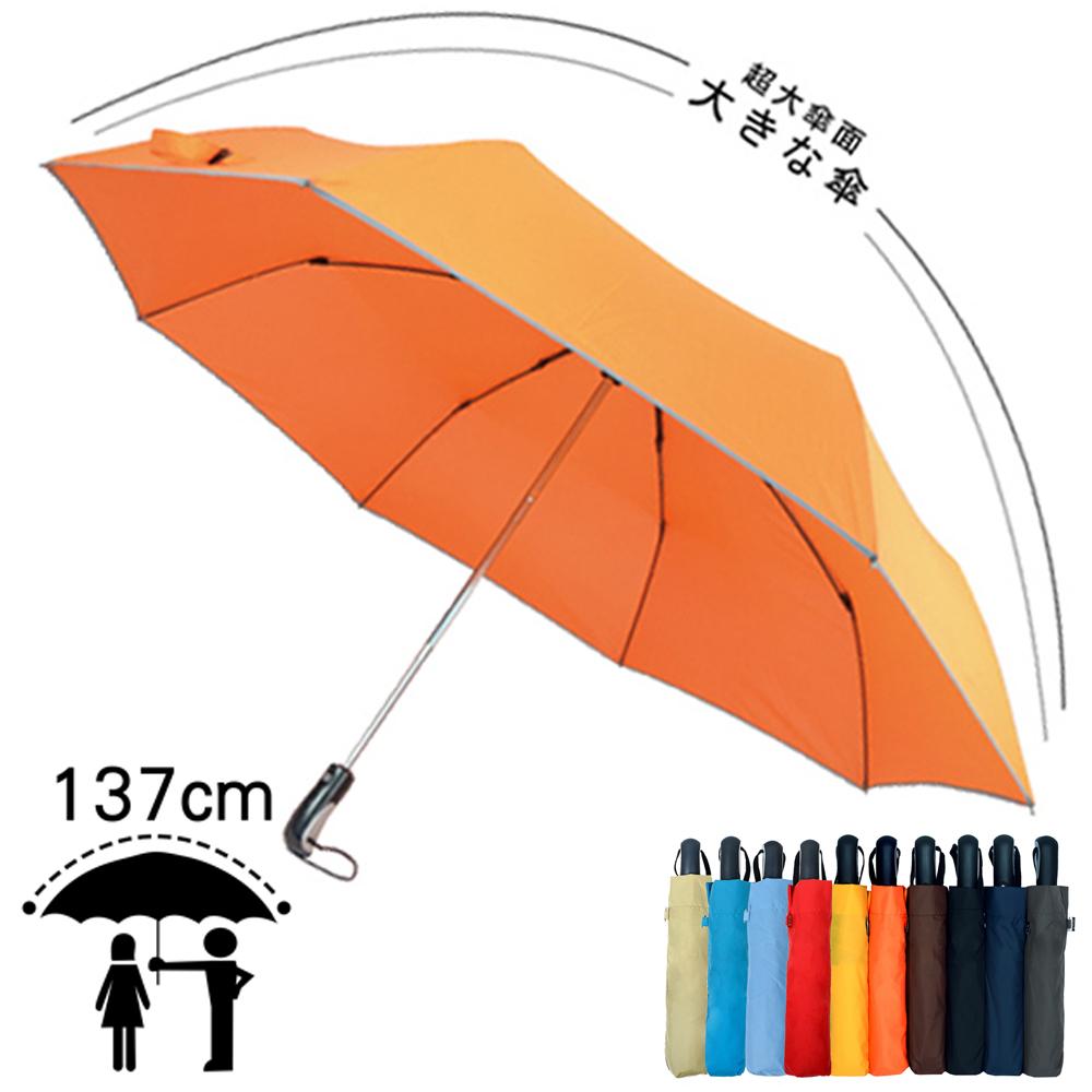 (美安獨家) 2mm 超大!運動型男超大傘面自動開收傘(10色任選)