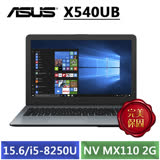 ASUS X540UB-0231C8250U 星空銀 (i5-8250U/15.6吋FHD/4G/1TB/MX 110 2G獨顯/DVD/W10)