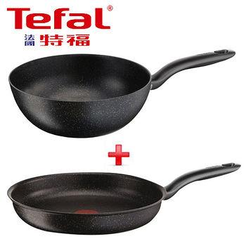 法國Tefal 大理石不沾鍋(小炒鍋+平底鍋)(28cm)