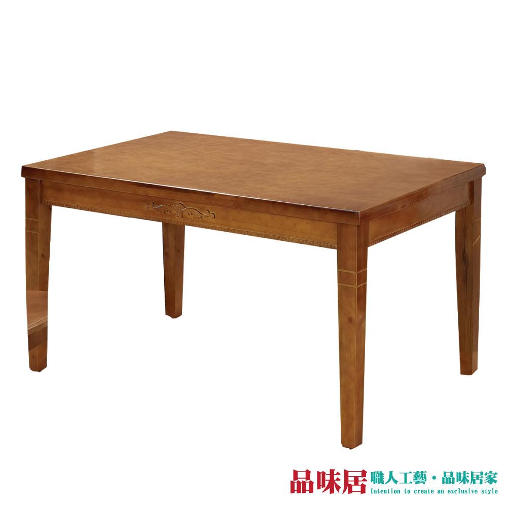【品味居】溫莎 時尚4.5尺木紋餐桌(二色可選)