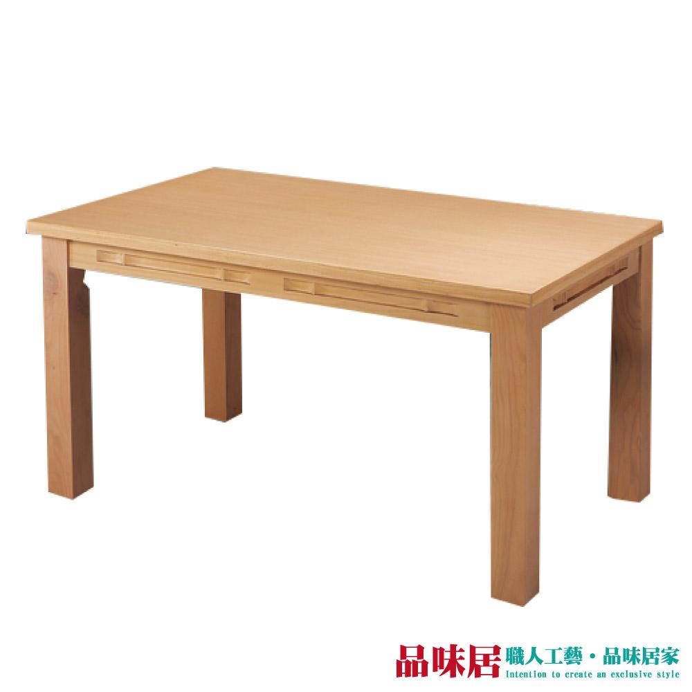 【品味居】愛莎 時尚4.5尺木紋餐桌(二色可選)