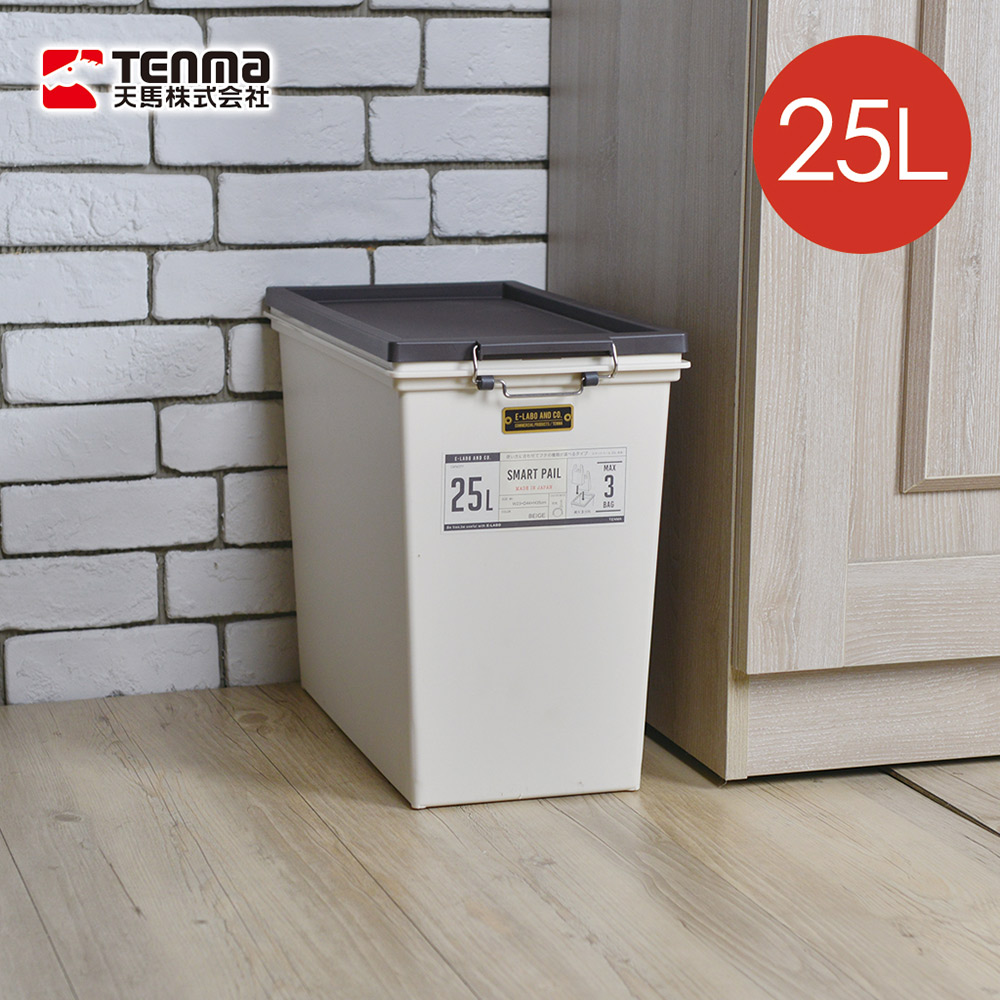 【 天馬】e-LABO密封防臭掀蓋式垃圾桶-25L