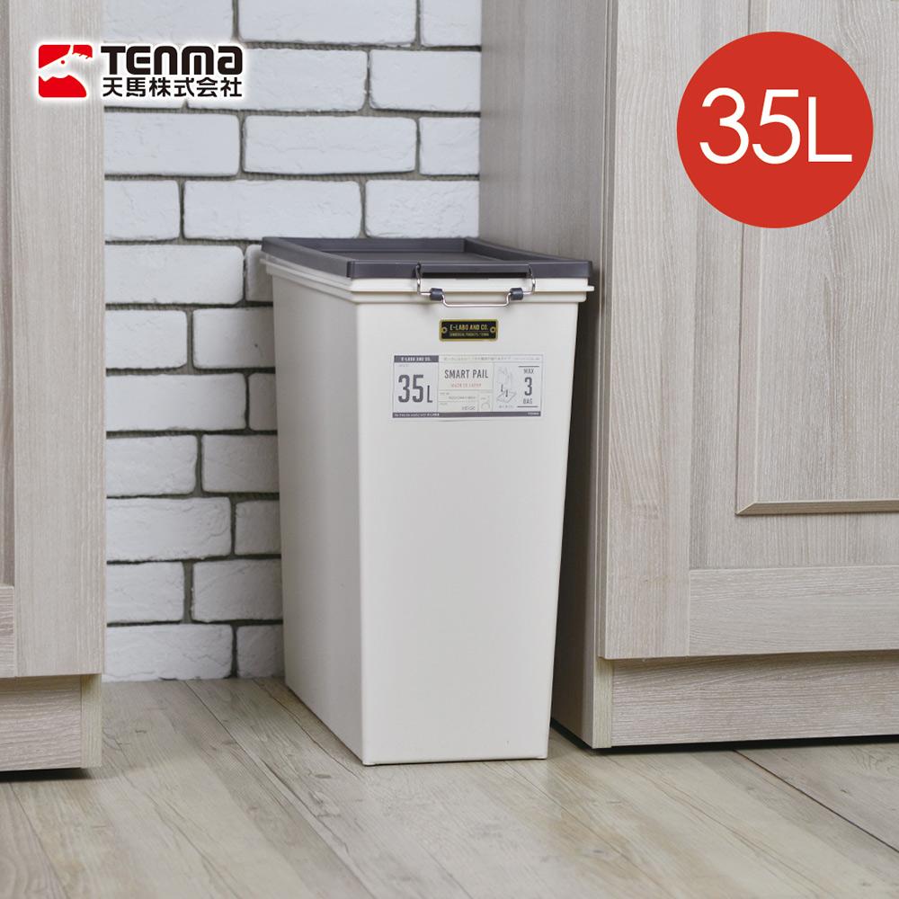 【 天馬】e-LABO密封防臭掀蓋式垃圾桶-35L