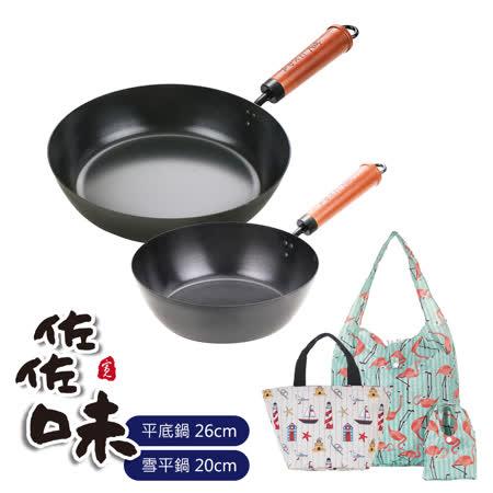 台灣英國品牌聯合 碳鋼雙鍋+摺疊雙袋