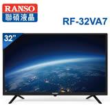【RANSO聯碩】32型 HD高畫質液晶顯示器 RF-32VA7 (不含安裝)