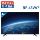 【RANSO聯碩】43型 Ful lHD液晶顯示器 RF-43VA7 (不含安裝)
