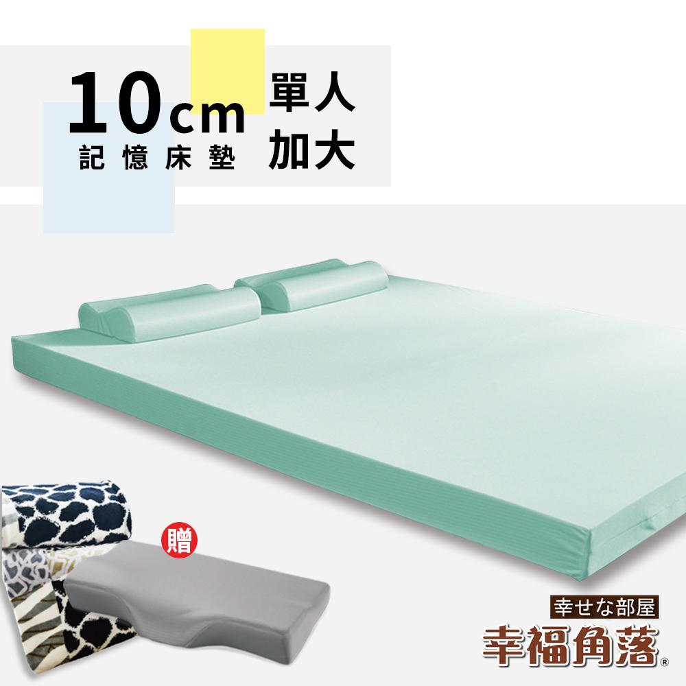 【幸福角落】日本大和防螨抗菌布套10cm竹炭釋壓記憶床墊(單大3.5尺)