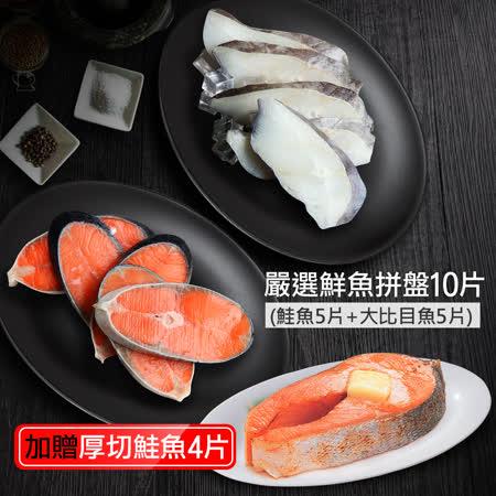 築地一番鮮<br>嚴選中段厚切鮭魚4片