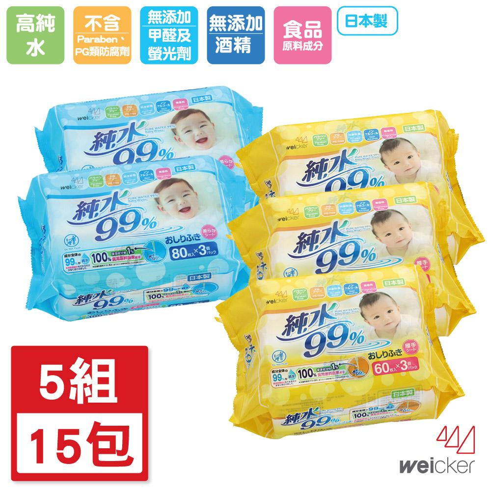 Weicker-純水99%日本製濕紙巾一般型6包厚型9包