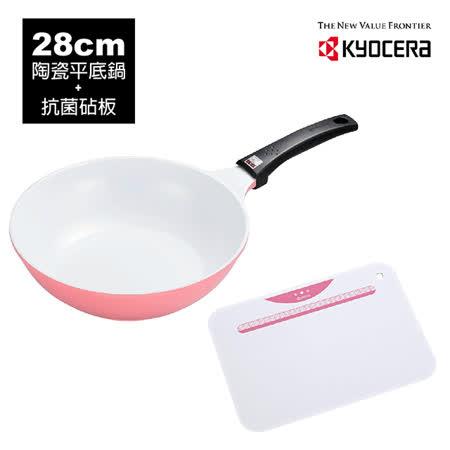 KYOCERA日本京瓷 陶瓷炒鍋28cm+砧板