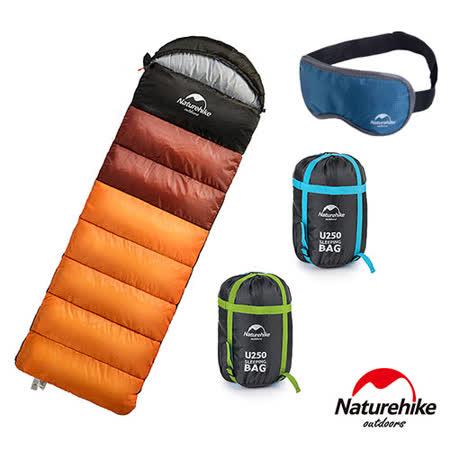 Naturehike 升級版 U250 全開式戶外保暖睡袋