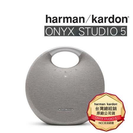 Harman Kardon Onyx Studio 5 手提式藍芽喇叭