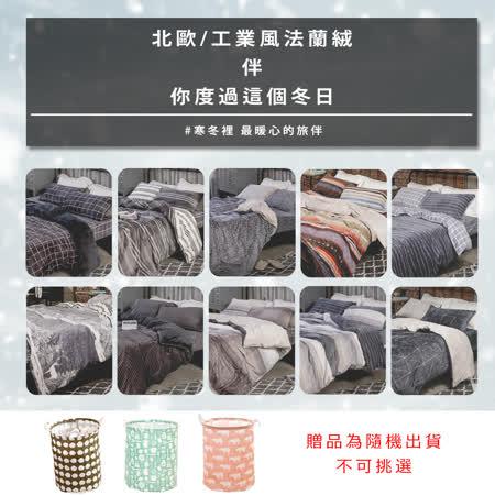 織眠坊-送洗衣籃 法蘭絨雙人兩用毯被