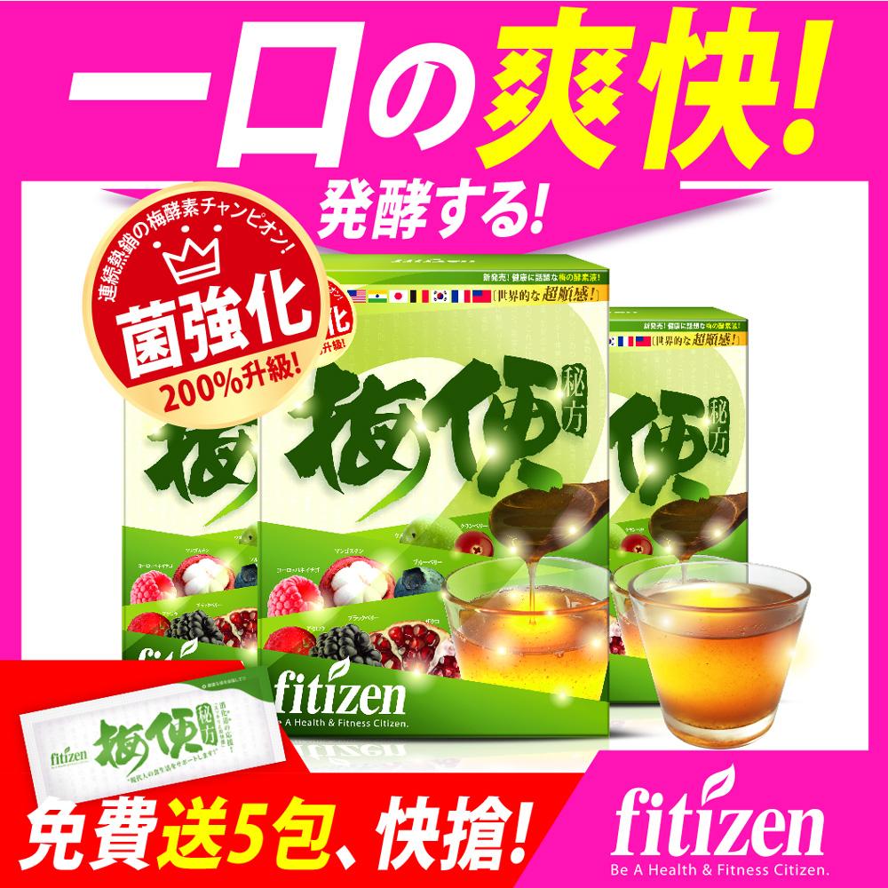 fitizen_梅便秘方(15包/盒)x3入、獨家再贈5包 (共50包/組)