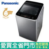 Panasonic國際15KG變頻洗衣機 NA-V150GT-L (炫銀灰)含配送到府+標準安裝