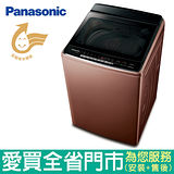 Panasonic國際17KG變頻洗衣機NA-V170GB-T含配送到府+標準安裝