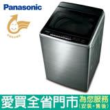 Panasonic國際17KG變頻洗衣機         NA-V170GBS-S含配送到府+標準安裝