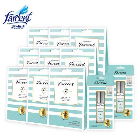 Farcent香水-鼠尾草海鹽 嚴選極寵11件組