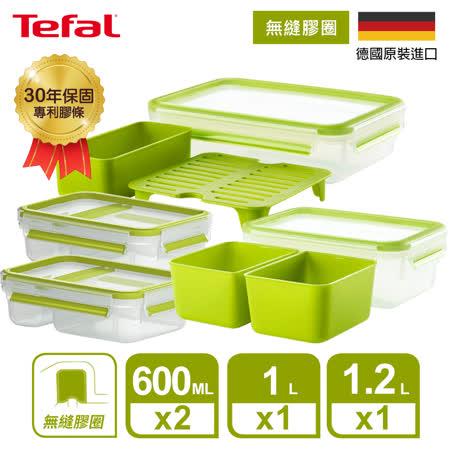 特福Tefal樂活系列 PP保鮮盒4件組