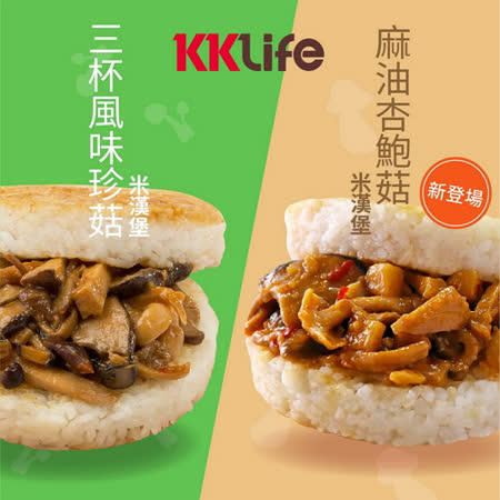 KKLife-蔬食系列 蔬食菇菇米漢堡12顆組
