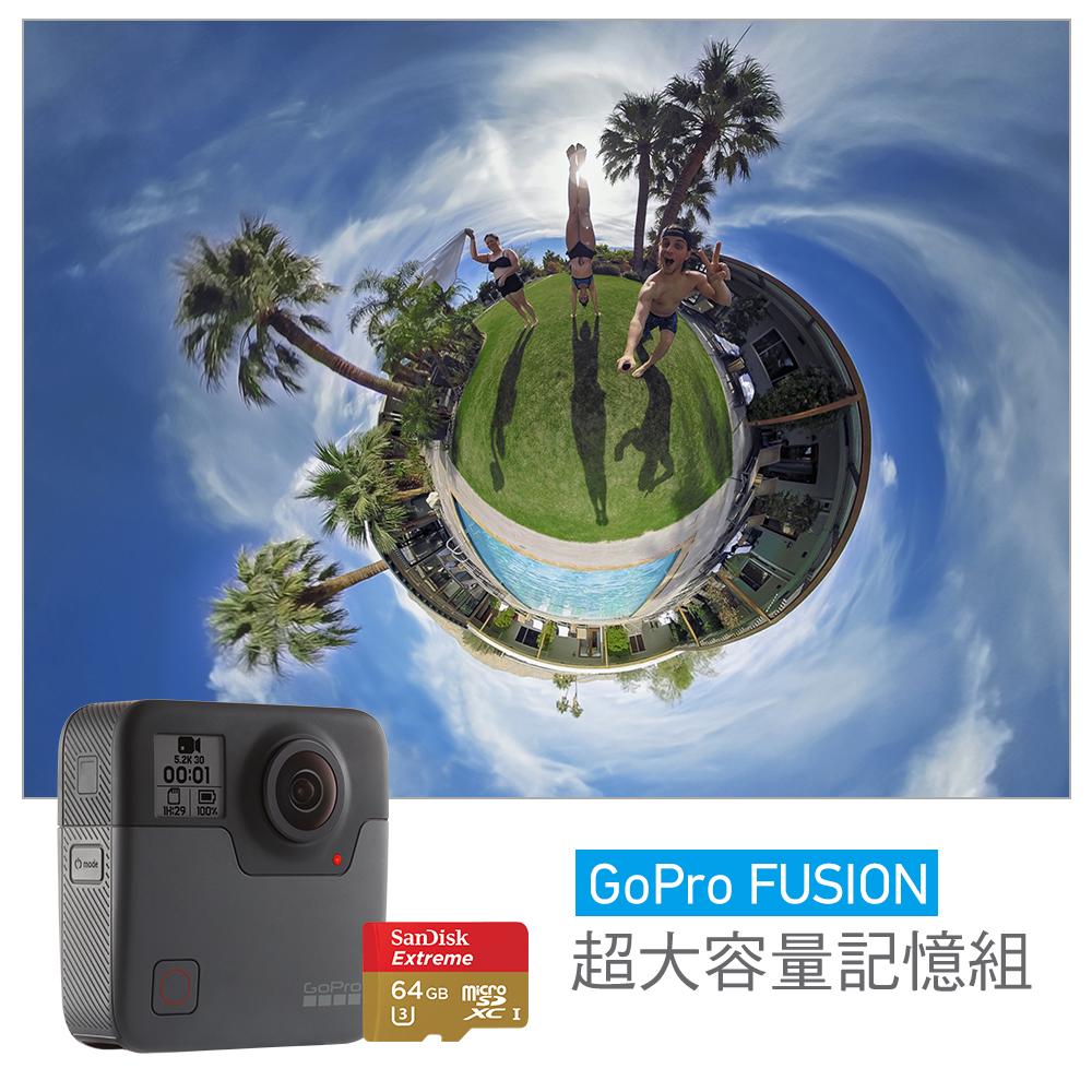 【GoPro】FUSION超大電量容量升級組-FUSION+雙充+電池+64G(忠欣公司貨)