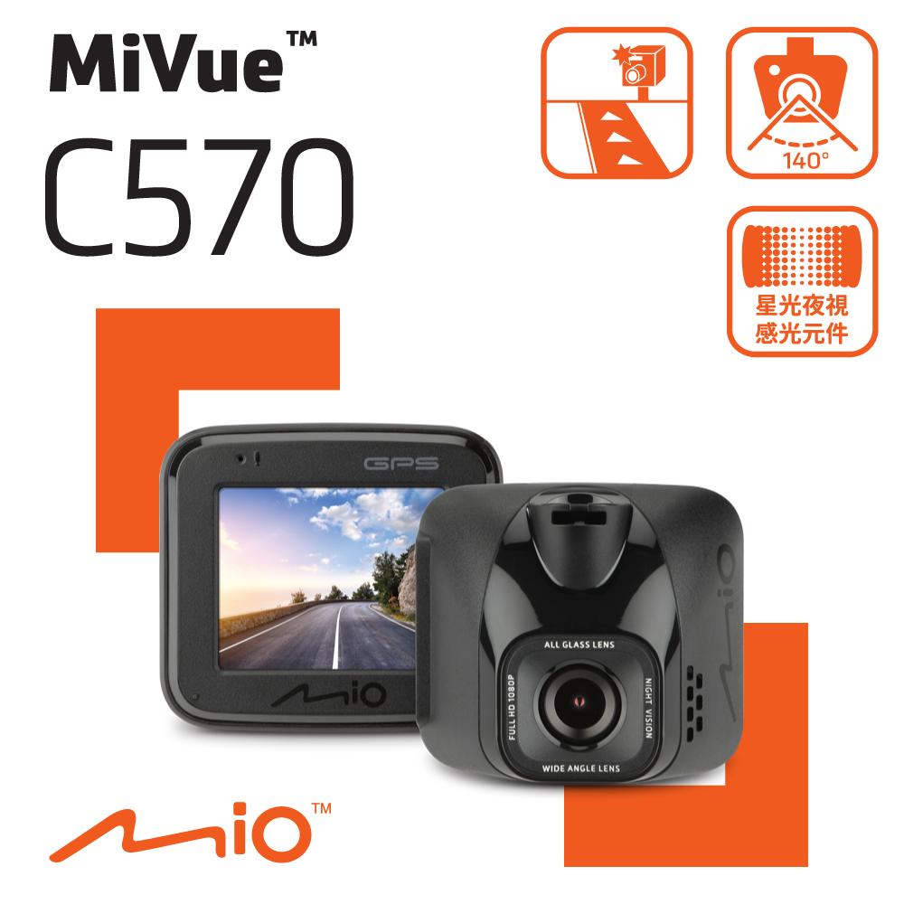 Mio MiVue™ C570 Sony星光級感光元件 GPS行車記錄器_黏支版《送16G+3M網+三孔(有責任險)》