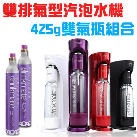 drinkmate  雙氣瓶組合汽泡水機