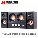 【JS淇譽公司貨】JY3250 震天雷雙重低音全木質喇叭