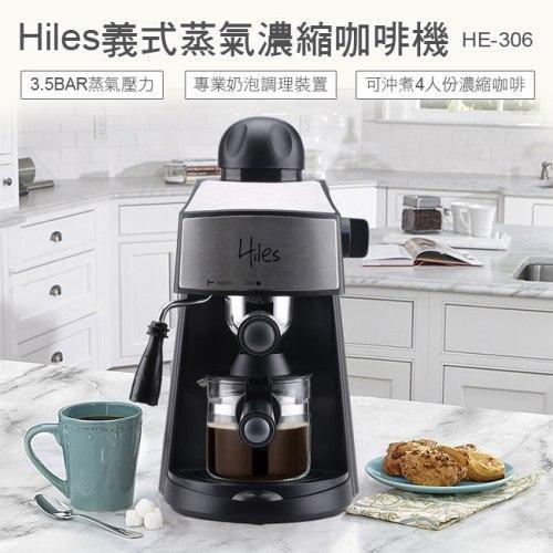 (福利品) Hiles義式蒸氣濃縮咖啡機 HE-306