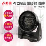 【勳風】冷熱兩用8吋PTC陶瓷擺頭循環機 HF-7002HS