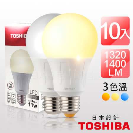 TOSHIBA 11W  LED 燈泡 日本設計 白光(10入)