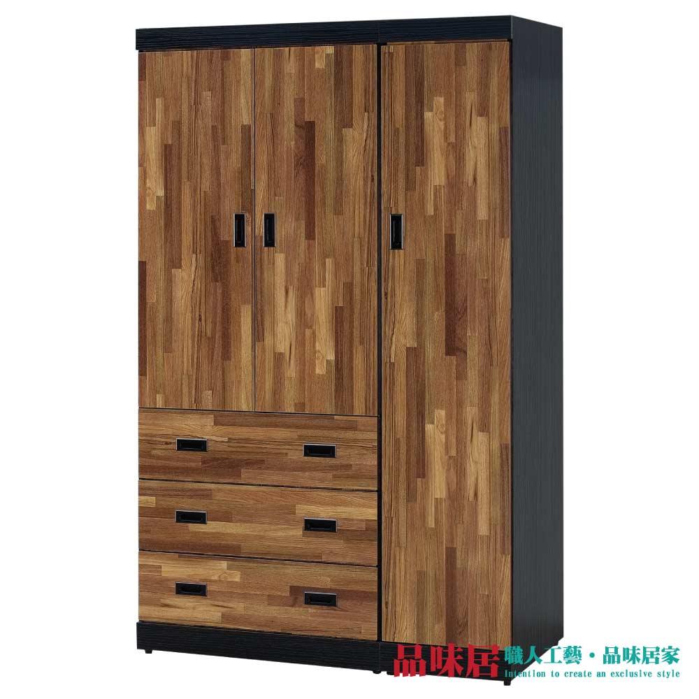 【品味居】艾坦丁 時尚4尺雙色三門衣櫃/收納櫃(三抽屜+吊衣桿)