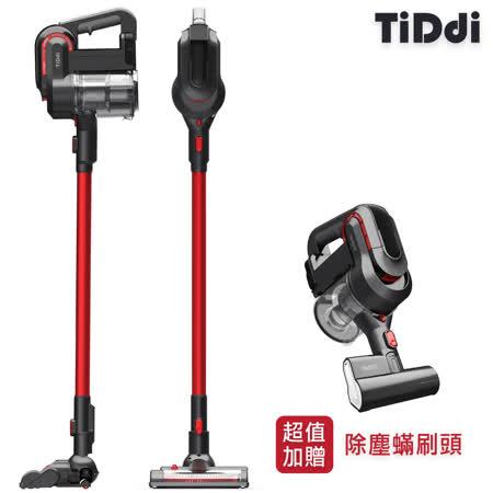 TiDdi  無線手持吸塵器S330