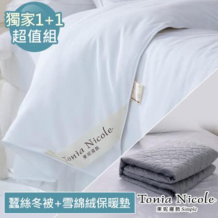 東妮寢飾-送保暖墊    雋永純蠶絲冬被3kg