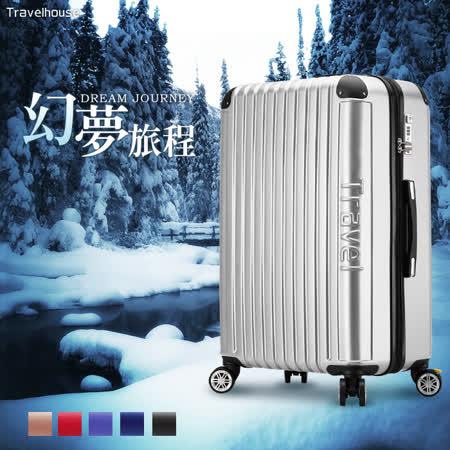 Travelhouse 幻夢旅程 31吋平面式箱紋箱