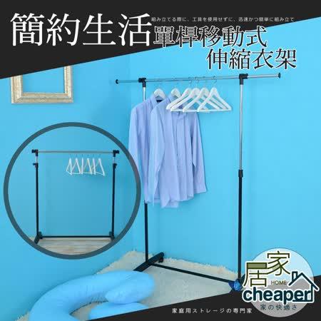 居家cheaper 單桿移動式伸縮衣架-2入