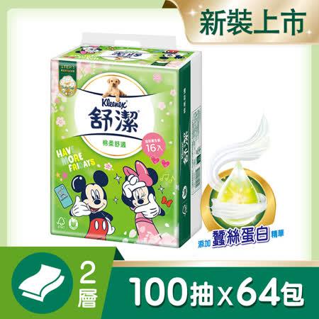 【舒潔】棉柔舒適 衛生紙100抽64包