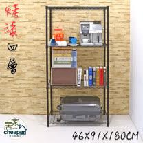 【居家cheaper】MIT耐重四層架46X91X180CM,烤黑/電鍍兩色可選