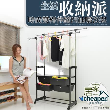 收納衣物更便利 伸縮雙桿四抽曬衣架
