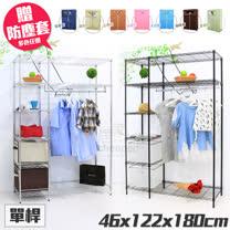 【居家cheaper】46X122X180CM六層吊衣架組附布套-烤黑/電鍍(布套多色可選)