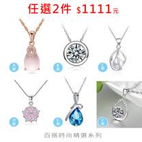 【Angellisa專櫃品牌】百搭時尚精選款項鍊(任選2件$1111)