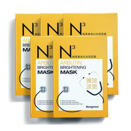 霓淨思 N3熊果素美白淡斑面膜50片組