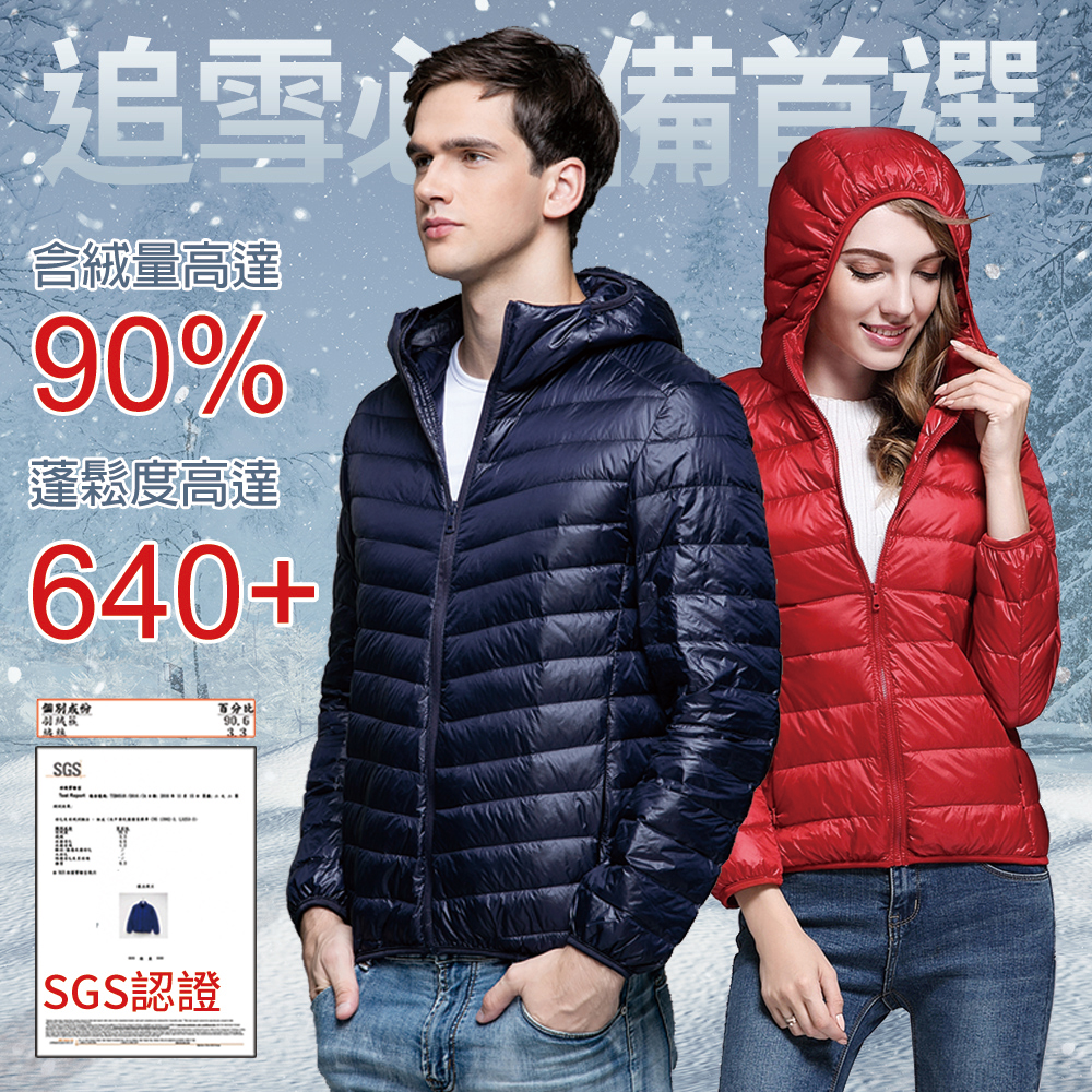 【KISSDIAMOND】日系SGS認證超輕超薄天然90+羽絨連帽外套(連帽/保暖/防潑水/拉鍊口袋/男女款10色 S-3XL可選)