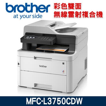 Brother MFC-L3750CDW  雙面無線彩雷